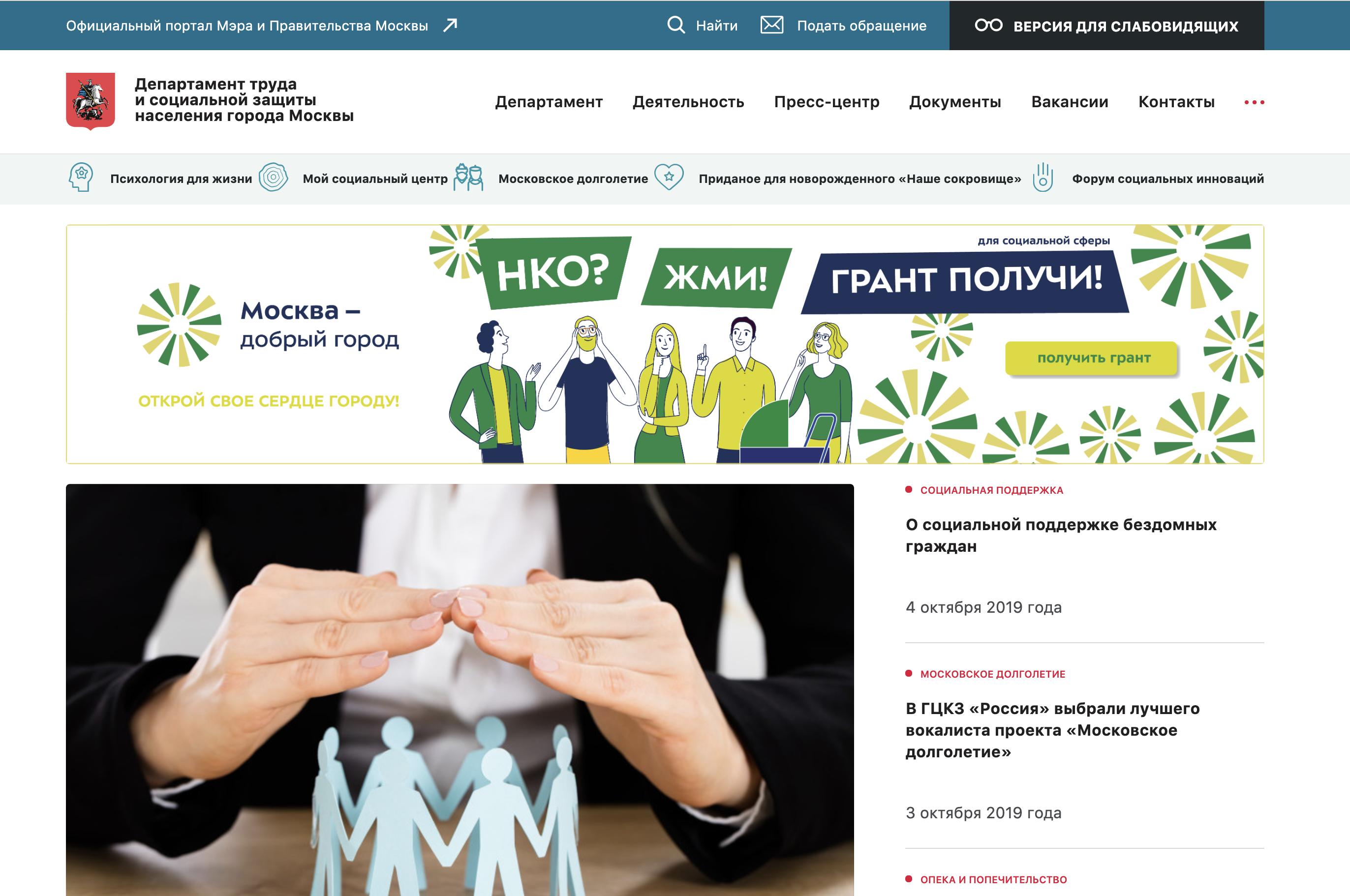 официальном сайте социальной защиты